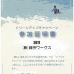錦江湾クリーンアップキャンペーン