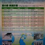 錦江湾クリーンアップ作戦