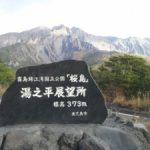 """鹿児島のシンボル""""桜島"""""""
