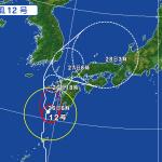 台風12号の対策