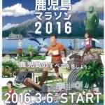 鹿児島マラソン2016