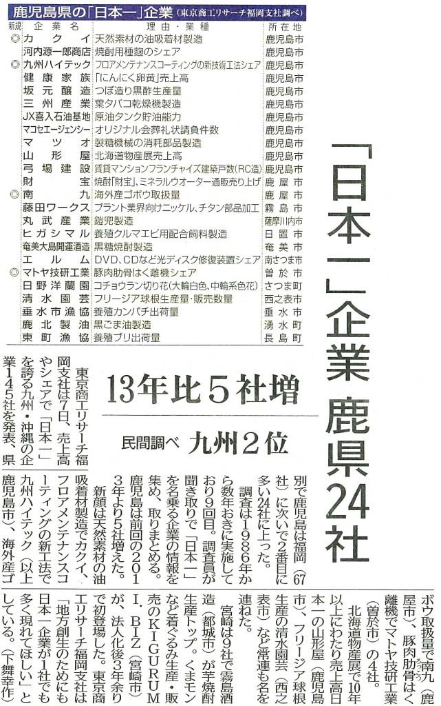 20160108南日本新聞