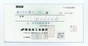 熊本地震義援金領収書