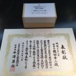 東京都異業種交流会「城南ブレインズ」設立20周年!