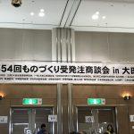 大田区ものづくり商談会