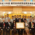 鹿児島県経営品質賞 表彰式