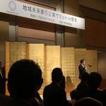 2018,07,21 地域未来牽引企業サミット in 熊本 開催