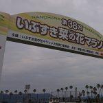第38回いぶすき菜の花マラソン(F.R.C活動報告)