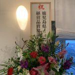 鹿児島県経営品質協議会主催 祝賀会