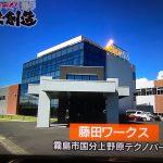 MBC放送にて会社が紹介されました!