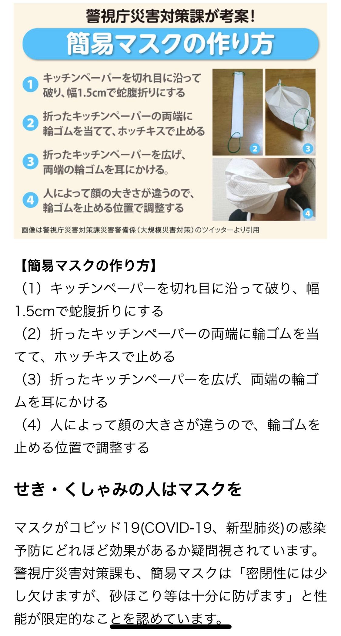 マスク 警視庁 ペーパー キッチン