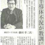 南日本新聞インタビュー記事