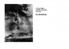 大正の大噴火