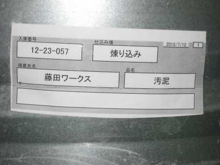 藤田ワークス様汚泥(ラベル拡大)