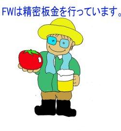 藤井(夏)