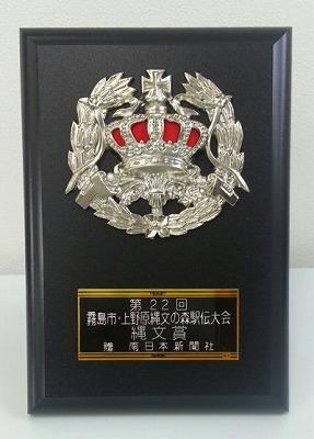 第22回縄文の森駅伝縄文賞